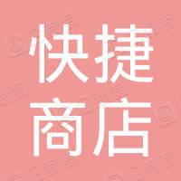 西昌市快捷商店