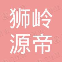 广州市花都区狮岭源帝理发店