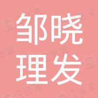 蒙城县立仓镇邹晓理发店