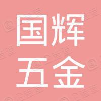 东港市前阳镇国辉五金劳保用品商店