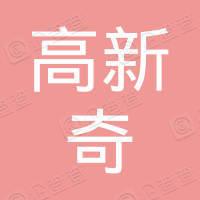 深圳市高新奇科技股份有限公司