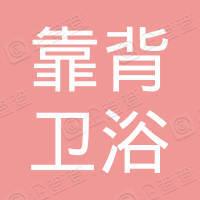 会东县靠背卫浴