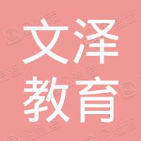 五河县文泽教育科技有限公司