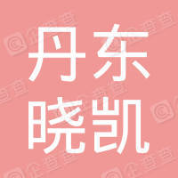 丹东边境经济合作区晓凯化妆品店