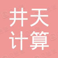 景洪井天計算機服務經營部