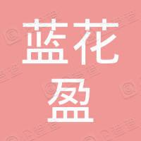 贵港市港北区蓝花盈五金批发部