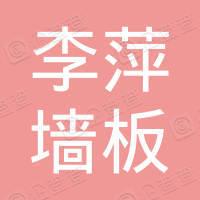 舒城县城关镇李萍墙板墙线条批发部