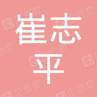 南京市六合区崔志平货运服务部