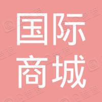 滁州开发区国际商城诚文钢材经营部