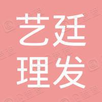 平阴县孔村镇艺廷理发