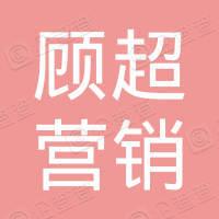 淮北市烈山区杨庄顾超营销服务部