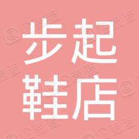 丹东市振兴区步起鞋店