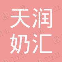 江安县江安镇天润奶汇店