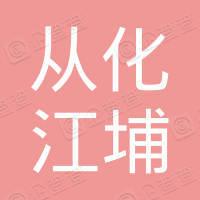 广州市从化江埔和锋家庭农场