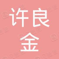 凤阳县小溪河镇许良金粮食收购经营部