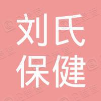 东海县安峰镇刘氏保健按摩服务部