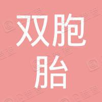宁南县双胞胎饲料销售中心