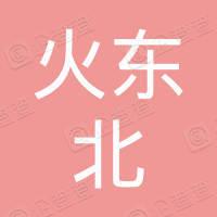 沈阳市铁西区人間煙火东北烧烤饭店