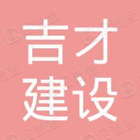 江西吉才建设工程有限公司庐山市分公司