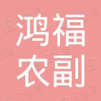 岑溪市鸿福农副产品购销部