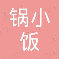 青羊區鍋小飯快餐店