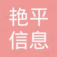 攸县艳平信息咨询服务部