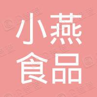 通江縣諾水河鎮小燕食品店