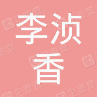 梧州市万秀区李浈香小食杂店