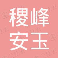 稷山县稷峰安玉小吃店