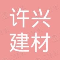 通榆县许兴建材商店