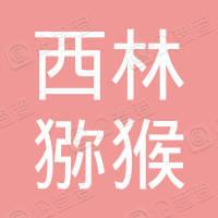 佛坪县西林猕猴桃种植家庭农场