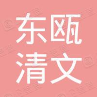 永嘉县东瓯清文副食品店