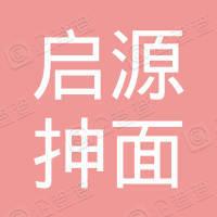 沈阳市铁西区启源抻面便当餐饮门市部