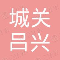 新昌县城关吕兴达粮油店