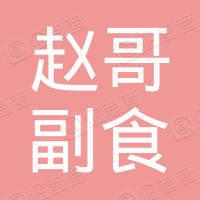 宜宾市南溪区赵哥副食店