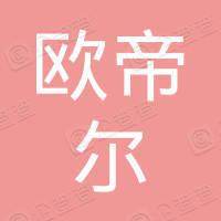 冕宁县欧帝尔灯具商店