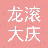 万宁龙滚大庆种子代销店
