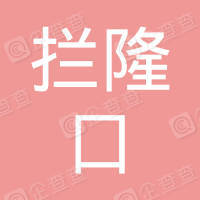 湟中县拦隆口上鲁尔月业商店