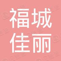 深圳市龙华区福城佳丽照相馆