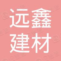 长汀县远鑫建材商行