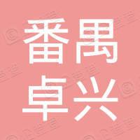 广州市番禺卓兴五金店