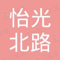 焦作市中站区怡光北路老马小吃店