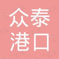 泰兴市众泰港口服务有限公司