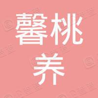 济南历下馨桃养生保健服务中心