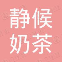 宜兴市宜城街道静候奶茶店
