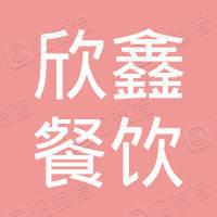 高新區欣鑫餐飲店