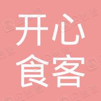 沈阳市铁西区开心食客快餐店