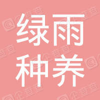 东源县漳溪绿雨种养场