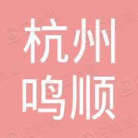 杭州钱塘新区鸣顺汽车租赁服务部