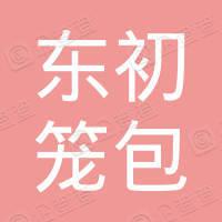 沈阳市东陵区(浑南新区)东初小笼包店